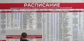 Расписание поездов Белая - Церковь